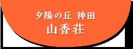 夕陽の丘 神田 山香荘