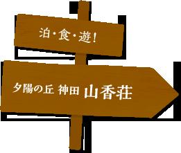 泊・食・遊!山香荘