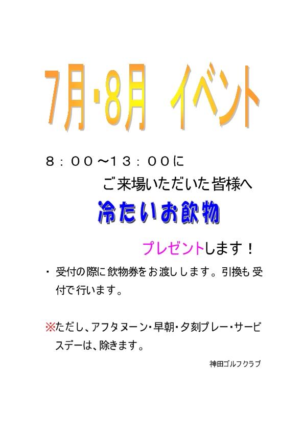 7・8月イベントポスター