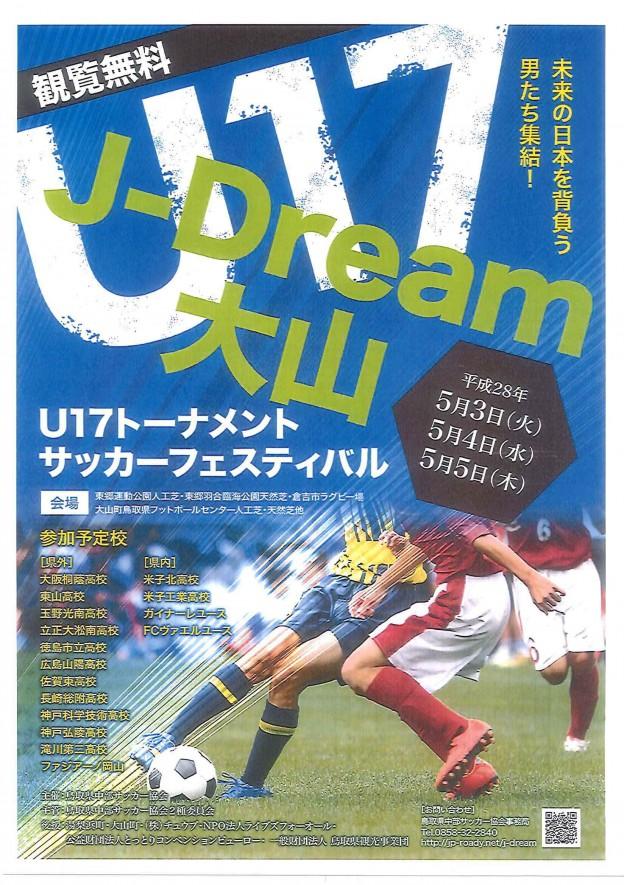 U17トーナメントサッカーフェスティバル