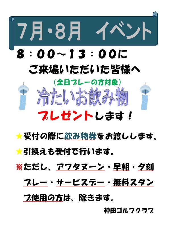 7月・8月イベント-1