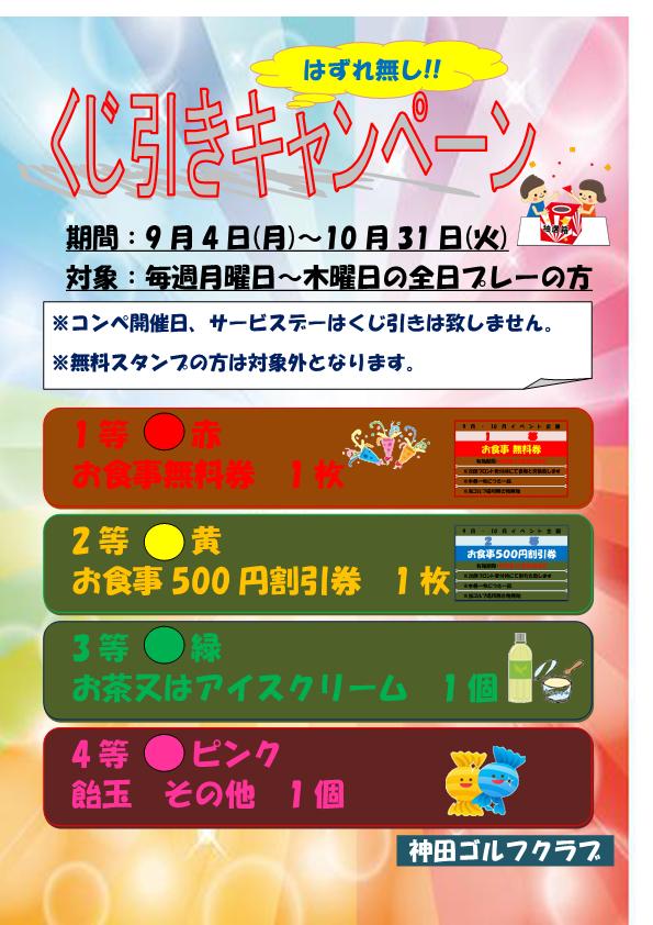 9.10月くじ引き(ポスター)-page1