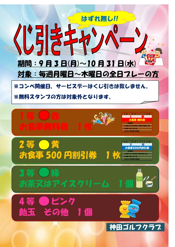 9.10月くじ引き(ポスター)H30-1