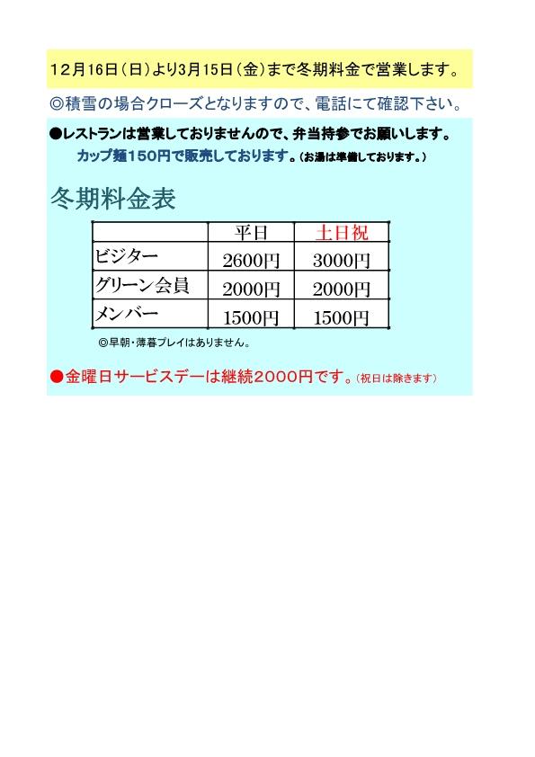 H30冬期料金